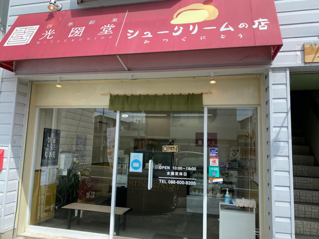 シュークリーム専門店光圀堂
